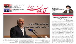 دویست و سی و پنجمین شماره هفته نامه «آذربایجان بیدار» منتشر شد