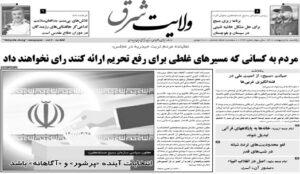 روزنامه ولایت شرق یکشنبه 5 اردیبهشت 1400 شماره 444