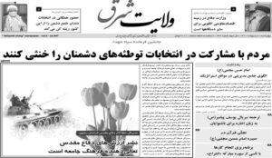 روزنامه ولایت شرق چهارشنبه 8 اردیبهشت 1400 شماره 447