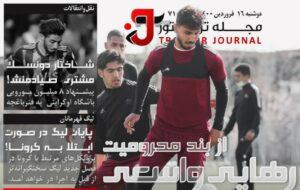 مجله تراکتور یکشنبه 16 فروردین 1400 شماره 71