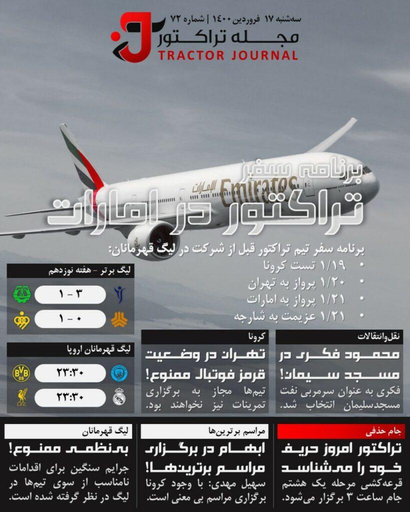 مجله تراکتور سه شنبه 17 فروردین 1400 شماره 72