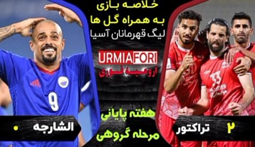 خلاصه بازی تراکتور الشارجه هفته پایانی مرحله گروهی لیگ قهرمانان آسیا