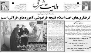روزنامه ولایت شرق سه شنبه 21 اردیبهشت 1400 شماره 457