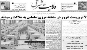 روزنامه ولایت شرق چهارشنبه 22 اردیبهشت 1400 شماره 458