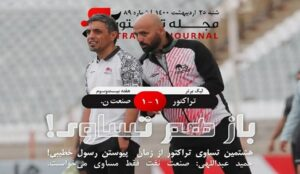 مجله تراکتور شنبه 25 اردیبهشت 1400 شماره 89