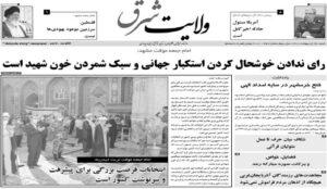 روزنامه ولایت شرق شنبه 25 اردیبهشت 1400 شماره 459