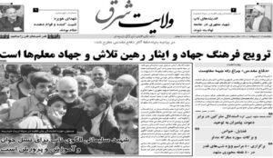 روزنامه ولایت شرق یکشنبه 12 اردیبهشت 1400 شماره 450