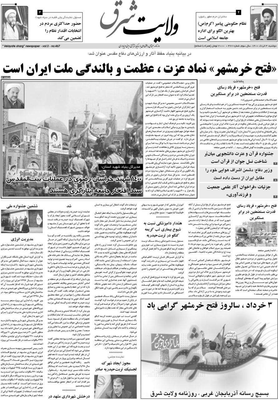 روزنامه ولایت شرق دوشنبه 3 خرداد 1400 شماره 467
