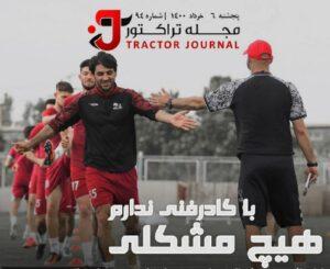 مجله تراکتور پنجشنبه 6 خرداد 1400 شماره 94