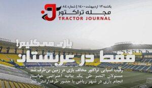 مجله تراکتور یکشنبه 12 اردیبهشت 1400 شماره 84