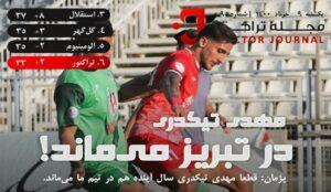 مجله تراکتور یکشنبه 9 خرداد 1400 شماره 95