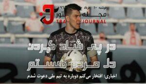مجله تراکتور دوشنبه 10 خرداد 1400 شماره 96