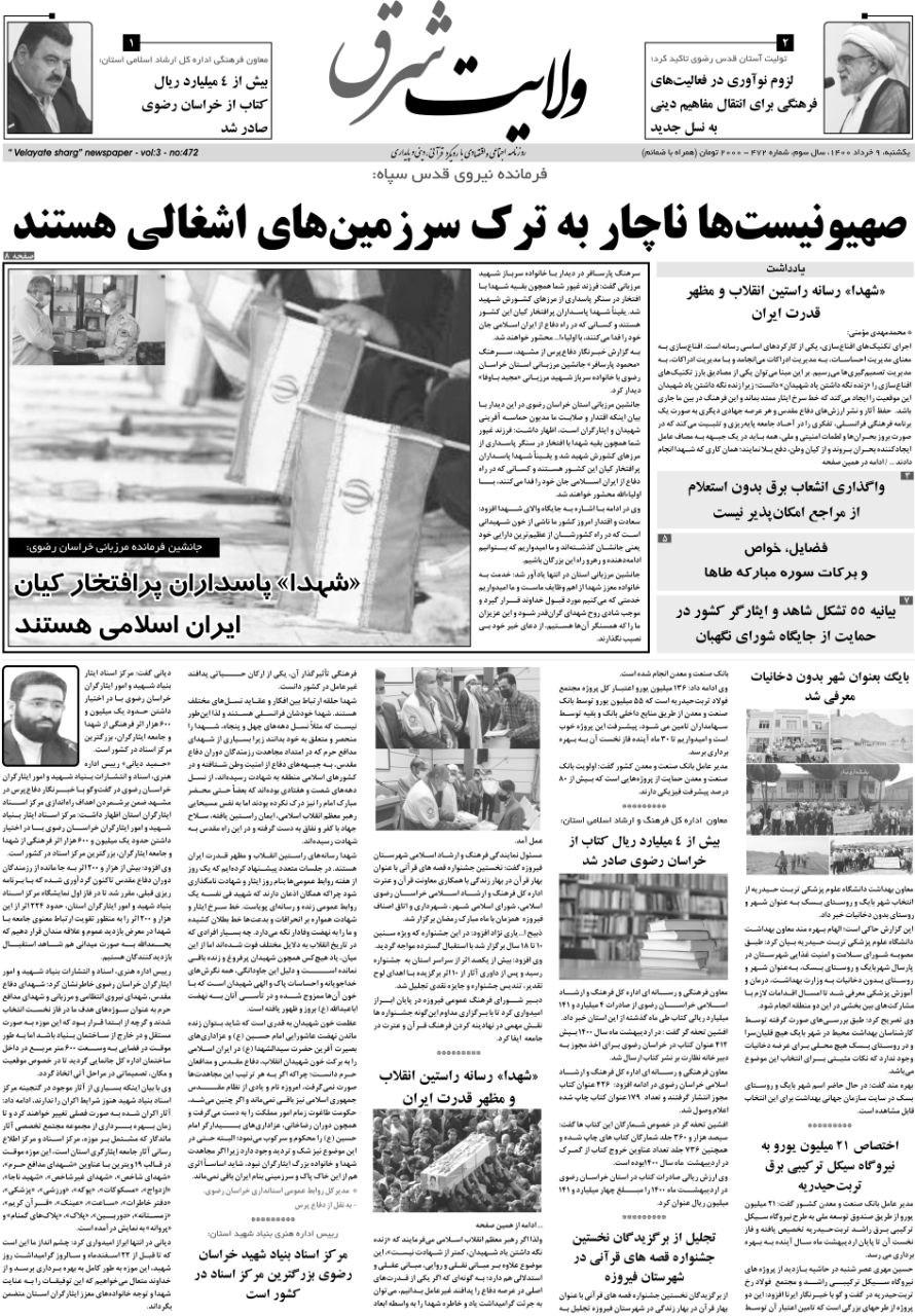 روزنامه ولایت شرق یکشنبه 9 خرداد 1400 شماره 472