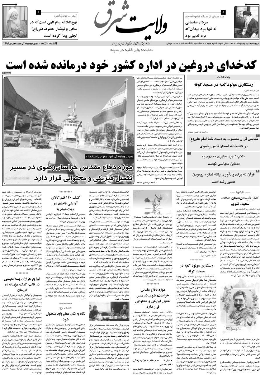 روزنامه ولایت شرق چهارشنبه 15 اردیبهشت 1400 شماره 452