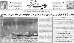 روزنامه ولایت شرق یکشنبه 19 اردیبهشت 1400 شماره 455