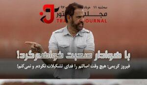 مجله تراکتور سه شنبه 11 خرداد 1400 شماره 97