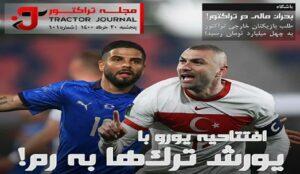 مجله تراکتور پنجشنبه 20 خرداد 1400 شماره 101
