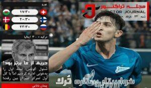 مجله تراکتور شنبه 22 خرداد 1400 شماره 102