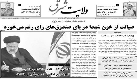 روزنامه ولایت شرق دوشنبه 24 خرداد 1400 شماره 482