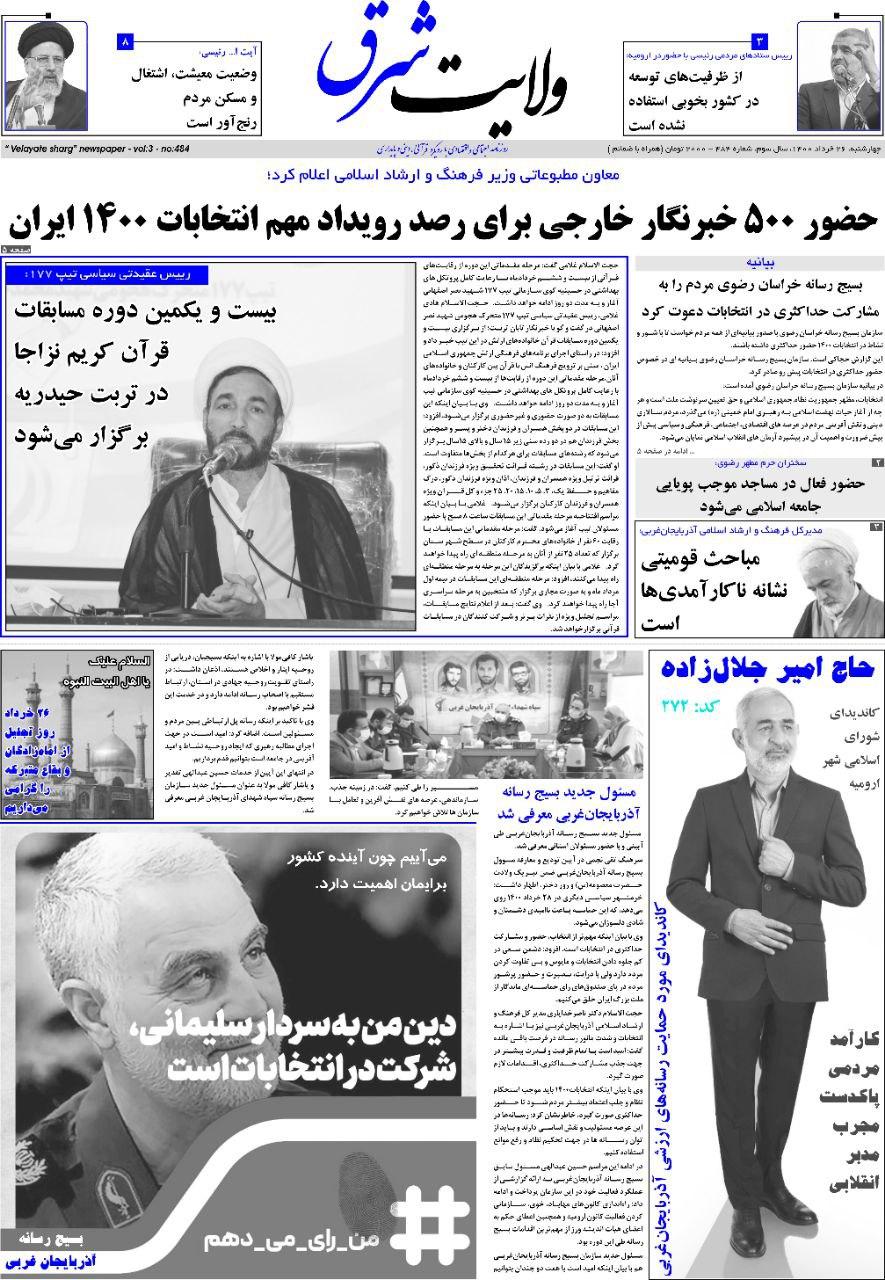روزنامه ولایت شرق چهارشنبه 26 خرداد 1400 شماره 484