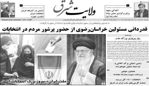 روزنامه ولایت شرق یکشنبه 30 خرداد 1400 شماره 487