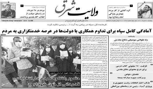 روزنامه ولایت شرق دوشنبه 31 خرداد 1400 شماره 488