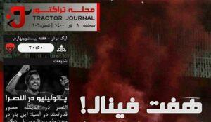 مجله تراکتور سه شنبه 1 تیر 1400 شماره 106