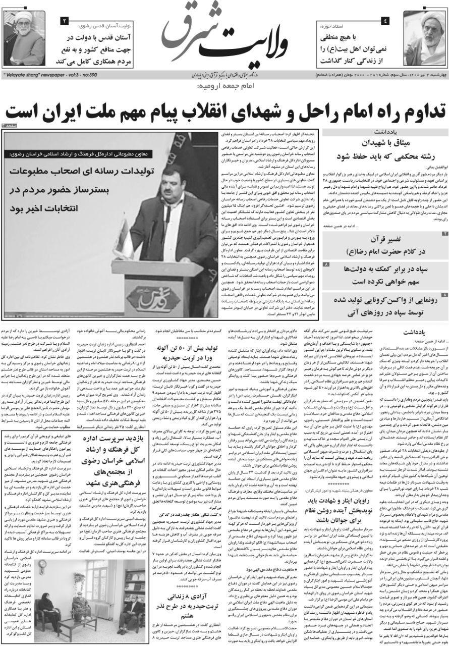 روزنامه ولایت شرق  چهارشنبه 2 تیر 1400 شماره 490