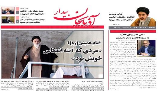 دویست و چهل و یکمین شماره هفته نامه «آذربایجان بیدار» منتشر شد