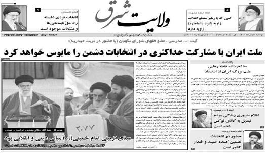 روزنامه ولایت شرق دوشنبه 17 خرداد 1400 شماره 477