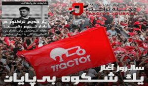 مجله تراکتور سه شنبه 18 خرداد 1400 شماره 99