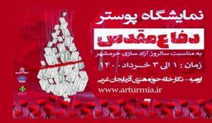 پوسترهای دفاع مقدس در حوزه هنری آذربایجان غربی به نمایش گذاشته شدند