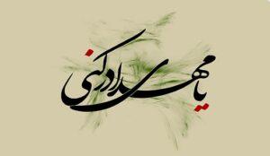بانگ «یا مهدی ادرکنی» در آذربایجان غربی طنین انداز می شود