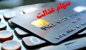 صدور کارت اعتباری خرید با وثیقه سهام عدالت یا یارانه آغاز شد